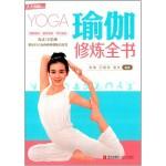 天天瑜伽(003):瑜伽修炼全书