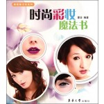 美丽新主张系列:时尚彩妆魔法书