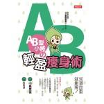 AB型小將輕盈瘦身術