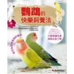 鸚鵡的快樂飼養法