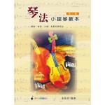 琴法小提琴教本第一冊