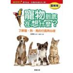 寵物到底在想什麼?了解貓、狗、鳥的行為與心理
