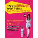 小隻女孩奈枸NEGO的時尚穿搭日誌 - 4大原則 + 100件單品,穿出時髦可愛好比例