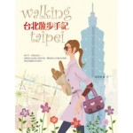 台北散步手記