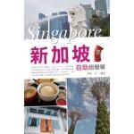 新加坡自助超簡單