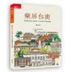樂居台南-魚夫手繪鐵馬私地圖