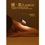 睡,美人:超省錢的美容覺保健沙龍