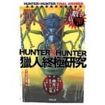 HUNTERxHUNTER獵人終極研究──念能力的實貌與命運的盡頭