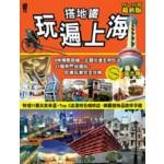 搭地鐵玩遍上海(2014~2015年最新版)
