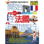 開始在法國自助旅行(2014~2015年最新版)
