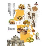 澳門食尚旅行地圖