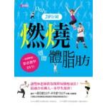 只要20分鐘,燃燒頑固體脂肪 雙D老師讓教你簡單易懂瘦身法!最適合華人、小學生都會!