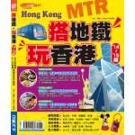搭地鐵玩香港14-15版