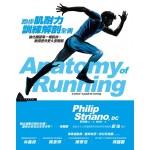 跑步肌耐力訓練解剖全書:強化腿部每一塊肌肉.跑得更快更久更輕