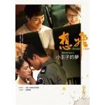想飛:小王子的夢--電影《想飛》改編小說