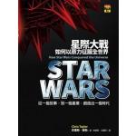 Star Wars - 星際大戰如何以原力征服全世界