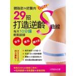 體脂肪&肥贅肉 OUT!29招打造逆齡S曲線  每天10分鐘輕鬆鍛鍊背肌‧腹肌‧腰大肌