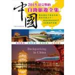 2015最完整的中國自助旅遊全集