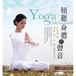 傾聽身體的聲音:印度瑜伽大師讓你的身心靈獲得深度休息