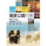 全球國家公園行旅:橫跨五大洲精選絕豔五十個地球秘境