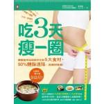 吃3天瘦一圈:韓國瘦身始祖教你吃對5大食材,90%體脂速降,再懶照樣瘦!