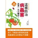 這樣防治病蟲害,蔬果一定大豐收!