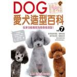 愛犬造型百科Vol.7