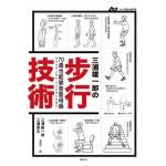 三浦雄一郎の步行技術——從街道到山路的「步行訓練&裝備術」