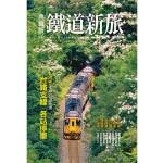典藏版鐵道新旅-台鐵支線