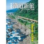 典藏版鐵道新旅-宜蘭線
