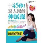 45秒!驚人減齡伸展操:性感鎖骨.纖纖手臂.完美S腰線.緊實翹臀.一次美到位!(全彩+DVD)
