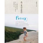 帶一首詩去旅行 - 20歲的旅行書,北京、巴黎、泰國、香格里拉,還要探險全世界。
