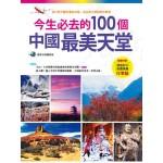 今生必去的100個中國最美天堂(隨書附贈超值防水耐磨美觀行李貼)