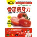 驚人的番茄瘦身力:番茄菜單計畫書,按表操課,短短7天腰圍馬上瘦一圈!