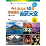 今生必去的50個夢想家的美麗天堂:古樸中國篇(隨書附贈「超值防水耐磨美觀行李貼」)