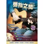 吉他手冊系列叢書:彈指之間(十四版)(附1DVD)
