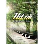 Hit101校園民歌鋼琴百大首選