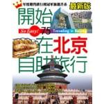 開始在北京自助旅行(最新版)