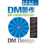 平面設計01. DM製作