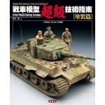 戰車模型超級技術指南.塗裝篇