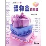 禮物盒簡單摺