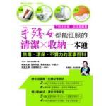 手殘女都能征服的清潔收納一本通:無毒、環保、不費力的家事百科