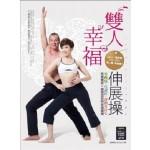 雙人幸福伸展操:零酸痛‧代謝好‧加強肌耐力‧效果雙倍X感情加倍的幸福瑜伽