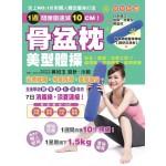 骨盆枕美型體操:治療腰痛!伸展肩背!美腹瘦身!(隨書附贈:日本原裝進口加長、加寬型骨盆枕)