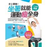 史上最強!坐著就能運動瘦全身:資深物理治療師教你每天5分鐘隨時隨地坐運動,瘦肚子瘦手臂瘦大小腿