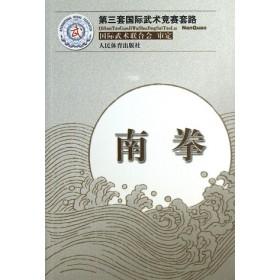 南拳-第三套国际武术竞赛套路