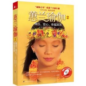 蕙兰瑜伽2:释压、定心、幸福冥思