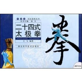 二十四式太极拳(附VCD)