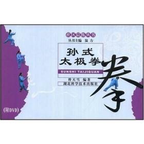 孙式太极拳(附光盘)/湖北科学技术出版社