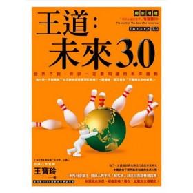 王道:未來3.0(附1CD)(軟精)